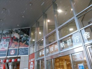 青森市駅前庁舎