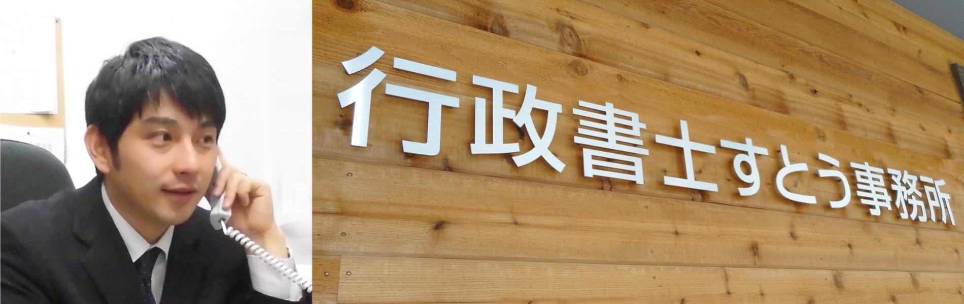 行政書士すとう事務所は青森を中心に建設業許可から経営事項審査(経審)入札指名願までしっかりサポート致します!